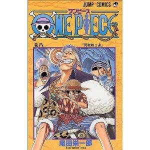 ワンピース第8巻